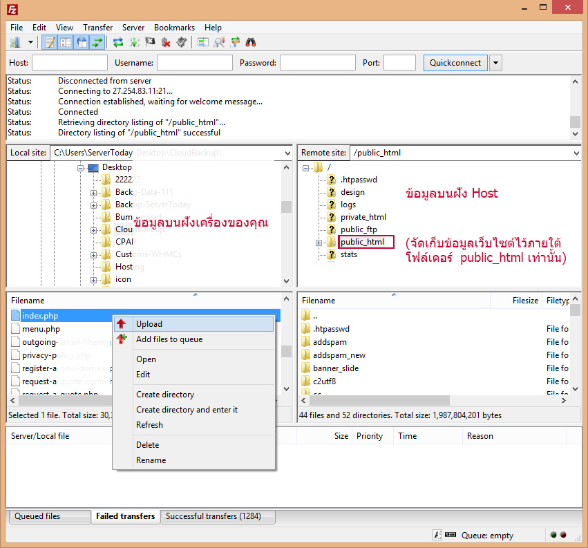 FileZilla Client Upload Files